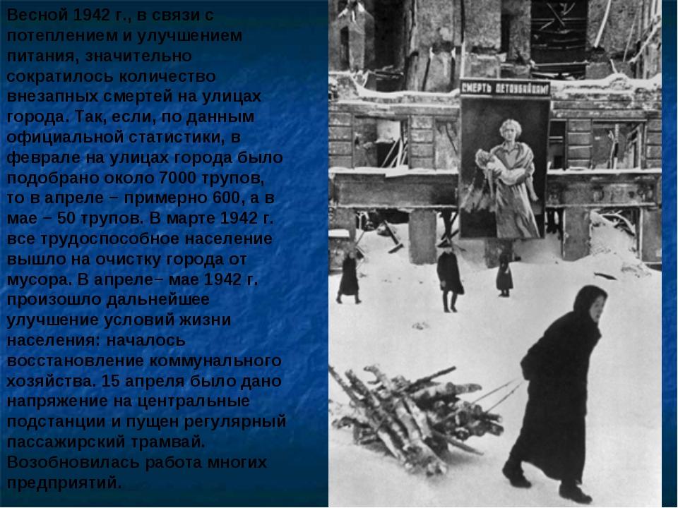 Весной 1942г., в связи с потеплением и улучшением питания, значительно сокра...