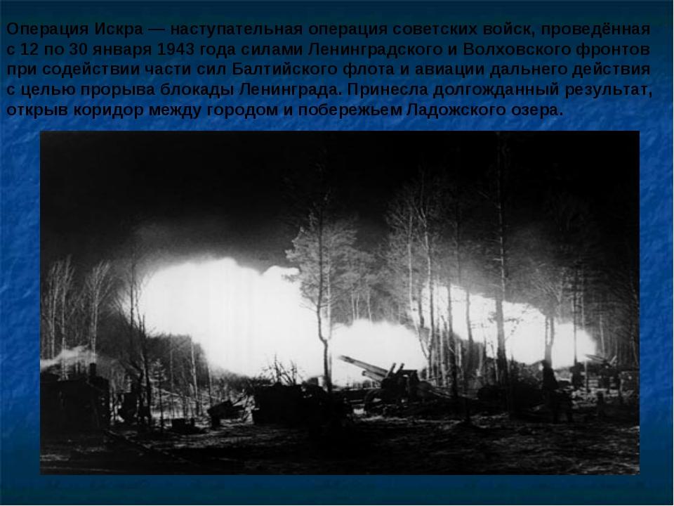 Операция Искра— наступательная операция советских войск, проведённая с 12 по...