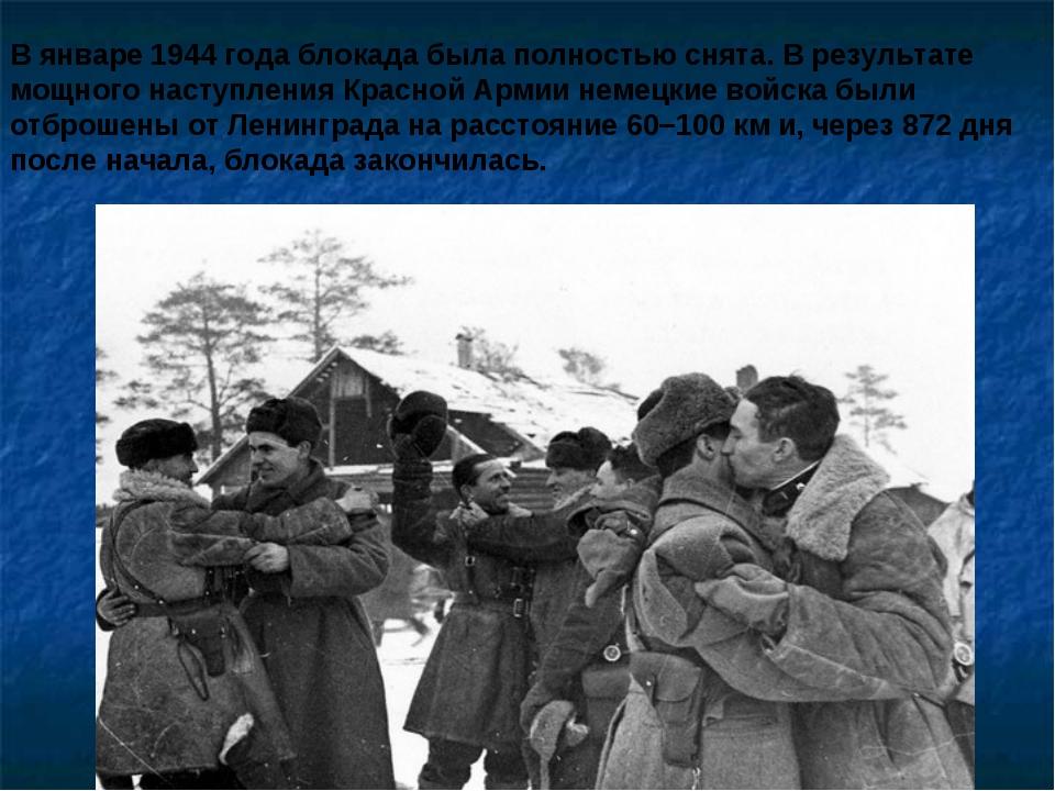 В январе 1944 года блокада была полностью снята. В результате мощного наступл...