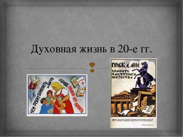 Духовная жизнь в 20-е гг. 