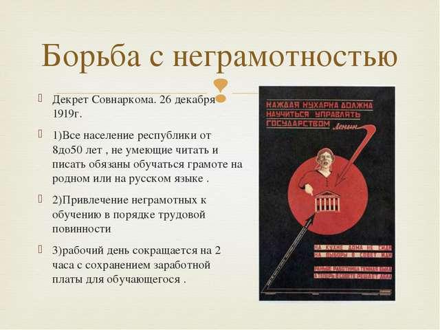 Декрет Совнаркома. 26 декабря 1919г. 1)Все население республики от 8до50 лет...