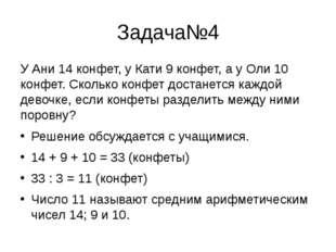 Задача№4 У Ани 14 конфет, у Кати 9 конфет, а у Оли 10 конфет. Сколько конфет