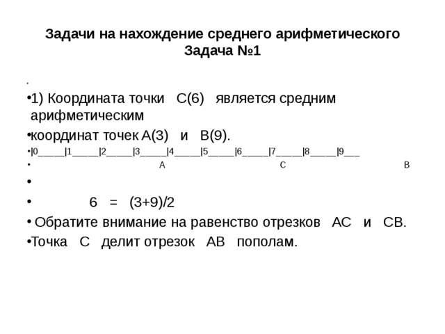 Задачи на нахождение среднего арифметического Задача №1  1) Координата точки...