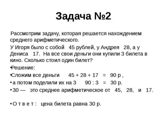 Задача №2 Рассмотрим задачу, которая решается нахождением среднего арифметиче...