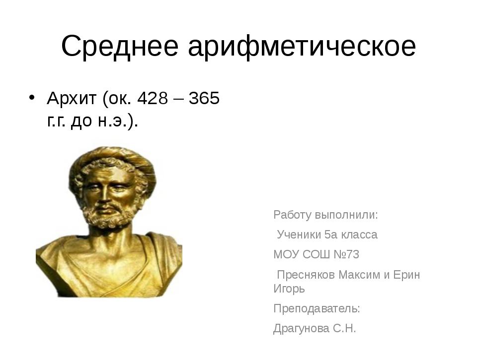 Среднее арифметическое Архит (ок. 428 – 365 г.г. до н.э.). Работу выполнили:...