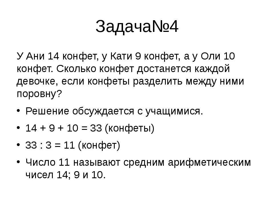 Задача№4 У Ани 14 конфет, у Кати 9 конфет, а у Оли 10 конфет. Сколько конфет...