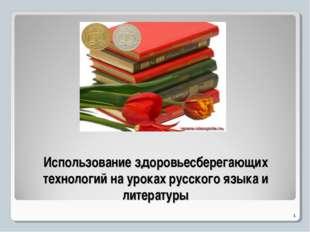 Использование здоровьесберегающих технологий на уроках русского языка и литер