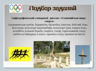 Орфографический словарный диктант «Олимпийские виды спорта» Академическая гр