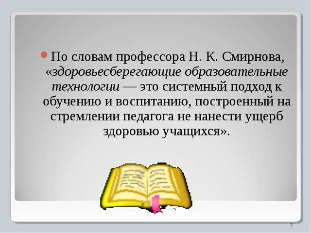 По словам профессора Н. К. Смирнова, «здоровьесберегающие образовательные тех...