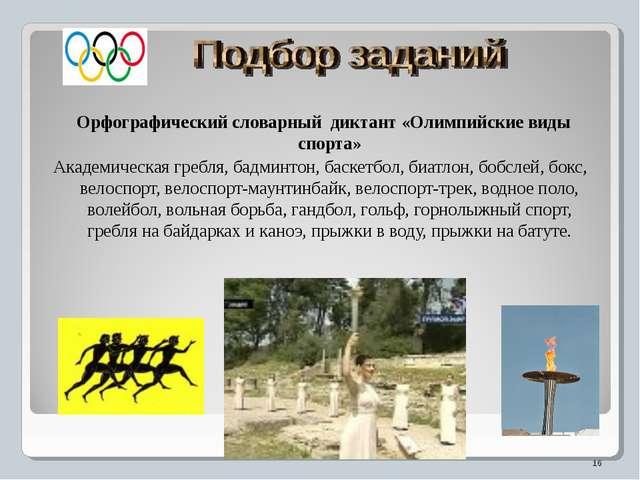Орфографический словарный диктант «Олимпийские виды спорта» Академическая гр...