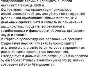 Употребление термина «процент» в России начинается в конце XVIII в. Долгое вр