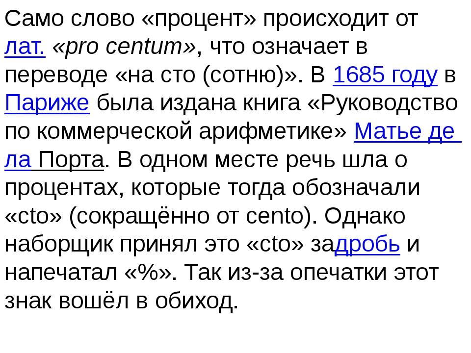 Само слово «процент» происходит отлат.«pro centum», что означает в переводе...
