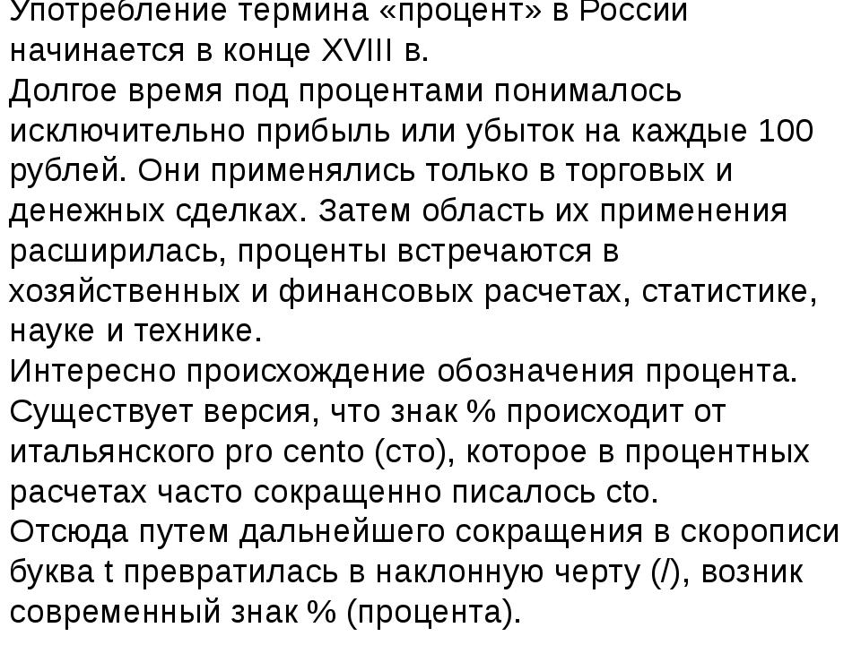 Употребление термина «процент» в России начинается в конце XVIII в. Долгое вр...