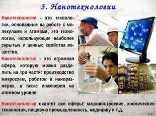 3. Нанотехнологии Нанотехнологии - это техноло-гии, основанные на работе с мо