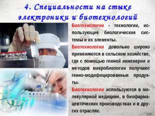 4. Специальности на стыке электроники и биотехнологий Биотехнологии - техноло
