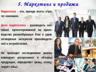5. Маркетинг и продажи Маркетолог - это, прежде всего, стра-тег компании. Дел