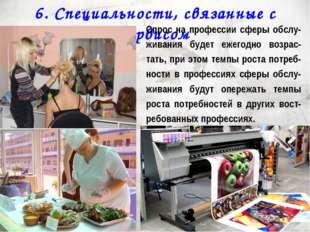 6. Специальности, связанные с сервисом Спрос на профессии сферы обслу-живания