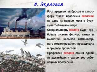 8. Экология Рост вредных выбросов в атмос-феру ставят проблемы экологии на од