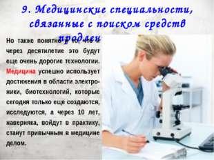 9. Медицинские специальности, связанные с поиском средств продления жизни. Но
