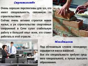 Строительство Очень хорошие перспективы для тех, кто имеет специальность, свя