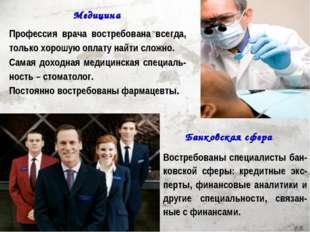 Медицина Профессия врача востребована всегда, только хорошую оплату найти сло