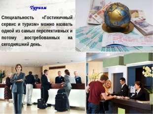 Туризм Специальность «Гостиничный сервис и туризм» можно назвать одной из сам