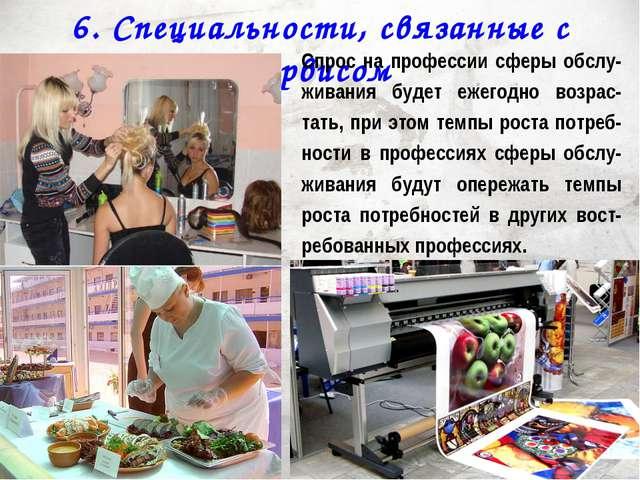 6. Специальности, связанные с сервисом Спрос на профессии сферы обслу-живания...