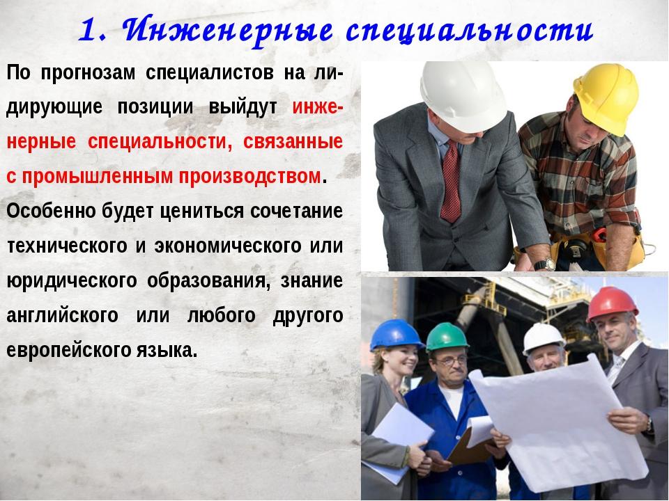 1. Инженерные специальности По прогнозам специалистов на ли-дирующие позиции...
