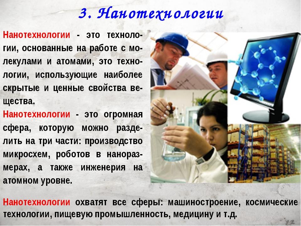 3. Нанотехнологии Нанотехнологии - это техноло-гии, основанные на работе с мо...