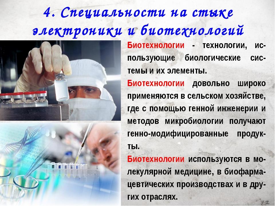 4. Специальности на стыке электроники и биотехнологий Биотехнологии - техноло...