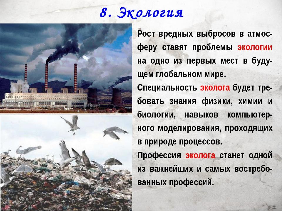 8. Экология Рост вредных выбросов в атмос-феру ставят проблемы экологии на од...