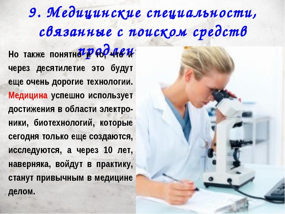 9. Медицинские специальности, связанные с поиском средств продления жизни. Но...