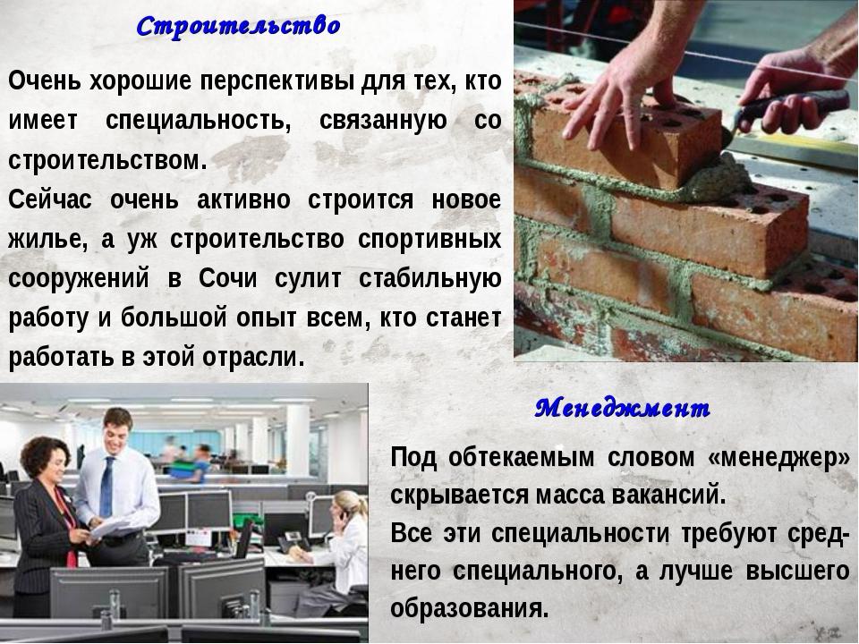Строительство Очень хорошие перспективы для тех, кто имеет специальность, свя...