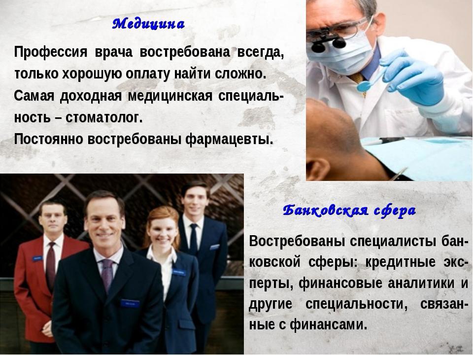 Медицина Профессия врача востребована всегда, только хорошую оплату найти сло...
