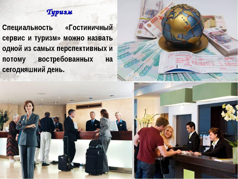 Туризм Специальность «Гостиничный сервис и туризм» можно назвать одной из сам...