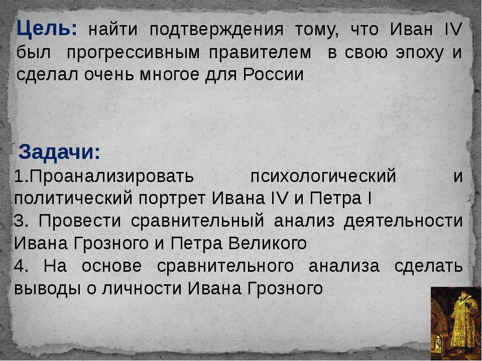 Цель: найти подтверждения тому, что Иван IV был прогрессивным правителем в св...