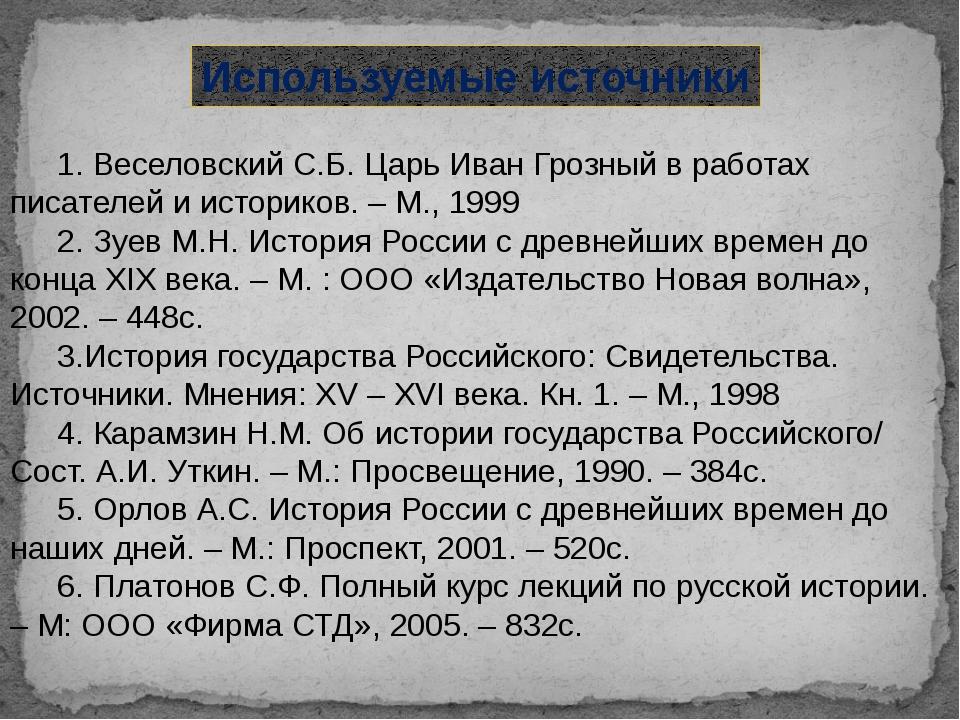 Используемые источники 1. Веселовский С.Б. Царь Иван Грозный в работах писате...
