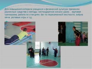 Для повышения интереса учащихся к физической культуре применяю различные сред