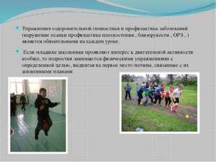 Упражнения оздоровительной гимнастики и профилактика заболеваний (нарушение