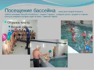 Посещение бассейна наши дети каждый вторник и субботу посещают бассей «Альбат