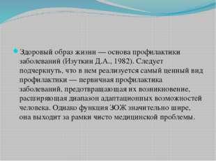 Здоровый образ жизни — основа профилактики заболеваний (Изуткин Д.А., 1982).