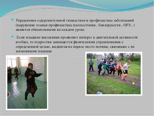 Упражнения оздоровительной гимнастики и профилактика заболеваний (нарушение...