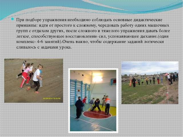 При подборе упражнения необходимо соблюдать основные дидактические принципы:...