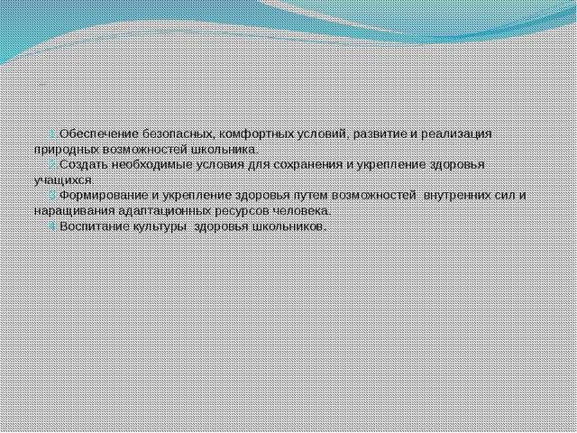 Цель: Обеспечение безопасных, комфортных условий, развитие и реализация прир...