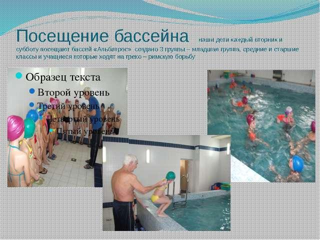 Посещение бассейна наши дети каждый вторник и субботу посещают бассей «Альбат...