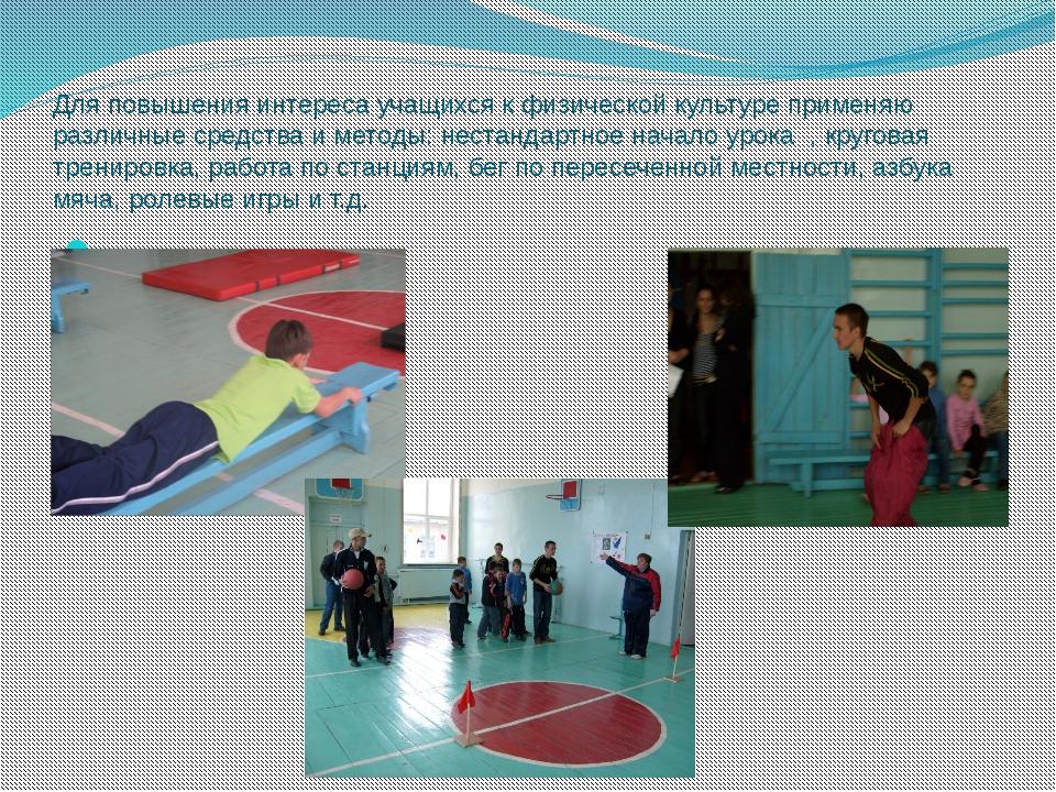 Для повышения интереса учащихся к физической культуре применяю различные сред...