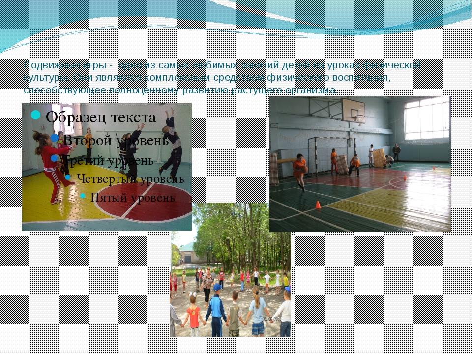 Подвижные игры - одно из самых любимых занятий детей на уроках физической кул...