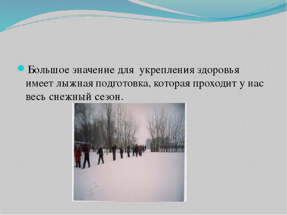 Большое значение для укрепления здоровья имеет лыжная подготовка, которая пр...
