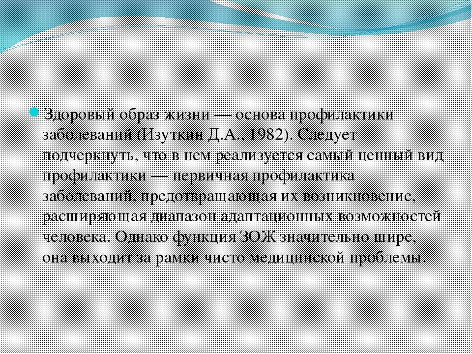 Здоровый образ жизни — основа профилактики заболеваний (Изуткин Д.А., 1982)....