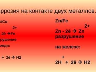 Коррозия на контакте двух металлов. Fe/Cu 2+ Fe - 2ē Fe разрушение на меди: